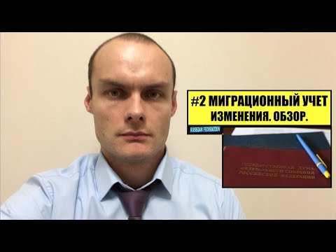 Миграционный учет  #2 Изменения .  Госдума РФ.  Миграционный юрист.
