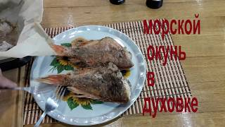 Mорской окунь в духовке. | Sea bass in the oven.