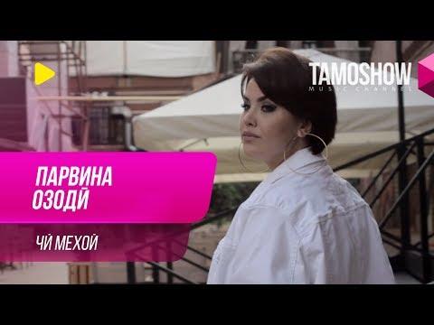 Парвина Озоди - Чи мехохи (Клипхои Точики 2019)