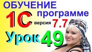 Обучение 1С 7.7 Смена главного бухгалтера или директора Урок 49
