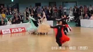 2018年 日本インターナショナルダンス選手権大会(日本武道館) プロフェッショナル スタンダード 準々決勝
