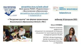 """Вебинар: """"Ресурсная группа"""" как форма организации дошкольного образования детей с РАС (10.02.21)"""