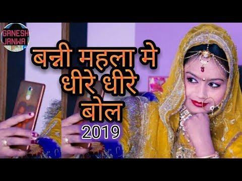 विवाह गीत 2019,बन्नी महला मे धीरे धीरे बोल ,marwadi Vivah Song, Banni Mhala Me Dheere Dheere Bol,