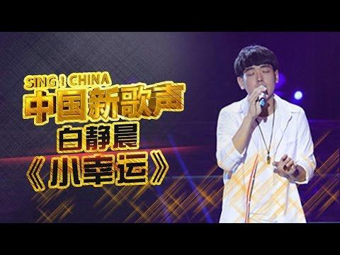 【选手片段】白静晨《小幸运》 《中国新歌声》第2期 SING!CHINA EP.2 20160722 [浙江卫视官方超�P]