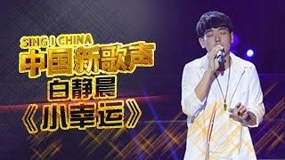 【选手片段】白静晨《小幸运》 《中国新歌声》第2期 SING!CHINA EP.2 20160722 [浙江卫视官方超清1080P]