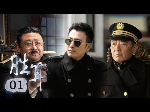 《胜算》官方高清版第01集(柳云龙、苏青、梁冠华、李立群)