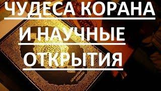 Чудеса Корана и научные открытия!