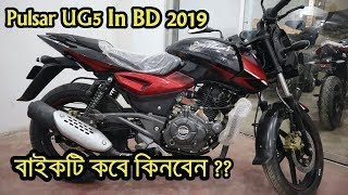New Bajaj Pulsar 150 UG5 Twin Disk 2019 🏍️ Full Review Price BD 🔥 All New Features In Bangladesh!!