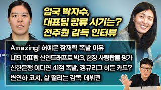 [7월2주 WKBL 루머&팩트] 입국 박지수, 대표팀 합류 시기는? 전주원 감독 인터뷰. / Amazing! 허예은. 잠재력이 폭발한 이유.