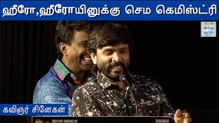 snehan-speech-at-100-kadhal-press-meet