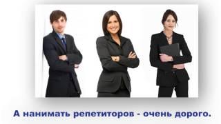Курсы подготовки к ЕГЭ и ГИА в Москве Годограф(, 2014-01-16T10:02:53.000Z)