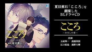 【PV】BLドラマCD「こころ -わたしの恋-」出演:土岐隼一、高橋英則、江口拓也、濱野大輝