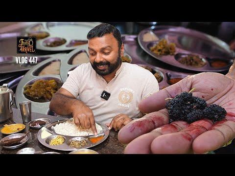 തൊടുപുഴ കുട്ടപ്പാസിലെ ഊണ് കഴിച്ചിട്ടുണ്ടോ? | Thodupuzha Kuttappas Fish Fry and Sweet Red Mulberries