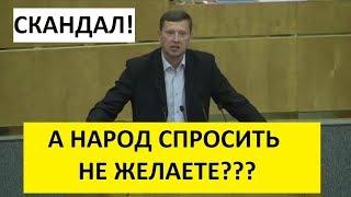 ДЕПУТАТ ИВАНОВ---ВЫСТУПЛЕНИЕ КОТОРОЕ ВЫЗВАЛО СКАНДАЛ!!!