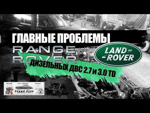 Осторожно ! Land Rover - ГЛАВНЫЕ ПРОБЛЕМЫ 2.7 и 3.0 TD V6