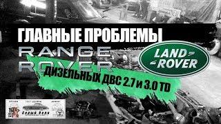 Осторожно ! Land Rover - ГЛАВНЫЕ ПРОБЛЕМЫ 2.7 и 3.0 TD V6 cмотреть видео онлайн бесплатно в высоком качестве - HDVIDEO