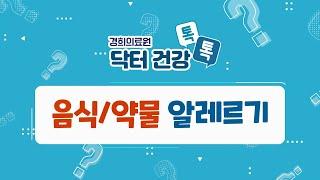 [경희의료원 닥터 건강 톡톡] - 음식/약물 알레르기 …