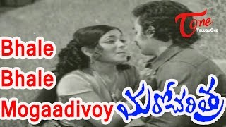 Maro Charitra Movie Songs | Bhale Bhale Mogaadivoy Video Song | Kamal Hasan, Saritha