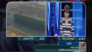 بالفيديو.. قنصل أذربيجان: الممر المائي ليس بديلاً لقناة السويس