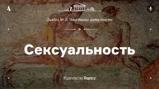 АУДИО. Сексуальность. Лекция из ликбеза «Что такое античность»