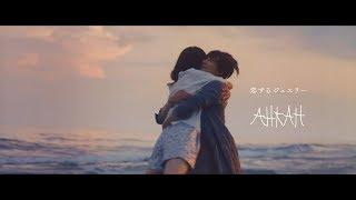 綾野剛が情熱的に女性を抱きしめる胸キュンCM AHKAH新TVCM「旅立ち」「海」篇&メイキング 綾野剛 検索動画 9
