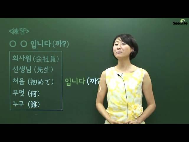 [SEEMILE II, 韓国語 基礎文法編] 1.~は/~です ~(은)는/~입니다.