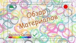 Прямая трансляция. Плетение из резинок rainbow loom bands. Трансляция канала Rainbow cachay!