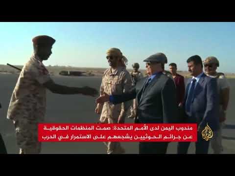 مندوب اليمن ينتقد الدول التي أدانت مجزرة الأطفال بصعدة  - نشر قبل 3 ساعة