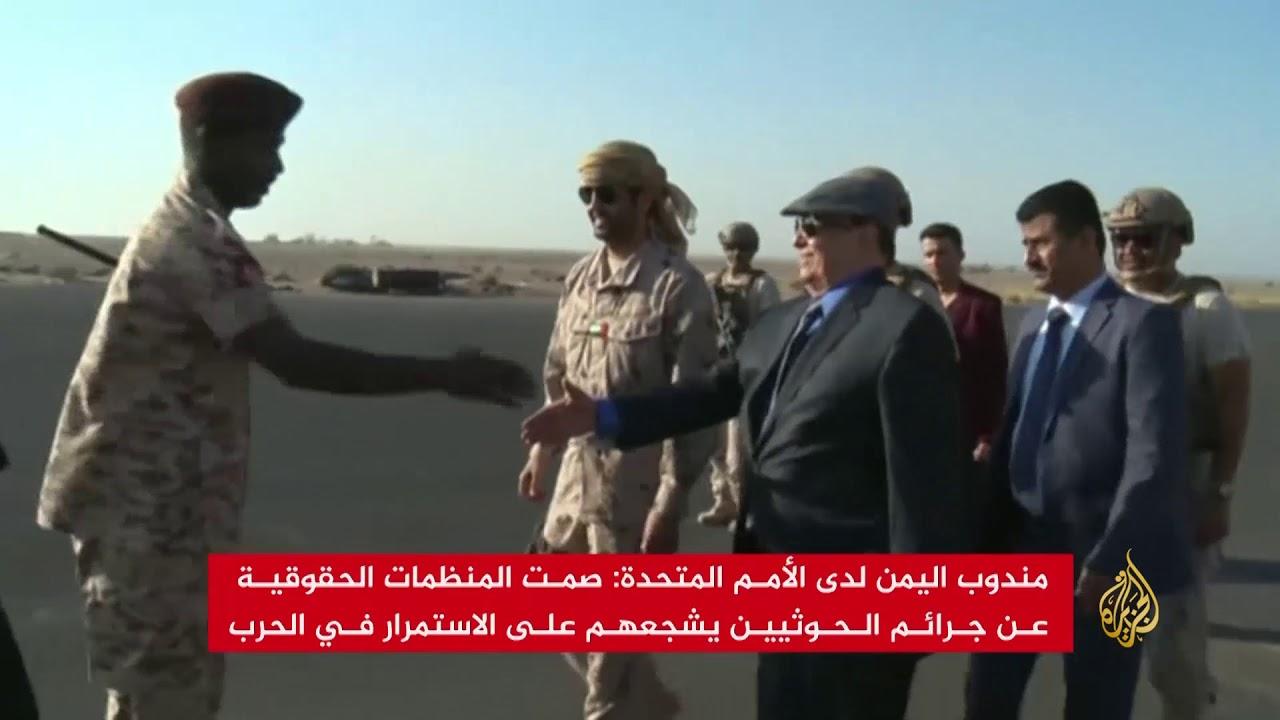 الجزيرة:مندوب اليمن ينتقد الدول التي أدانت مجزرة الأطفال بصعدة