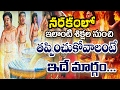 How to save  After Death  Punishments  of Garuda Puranam | Indian Telugu