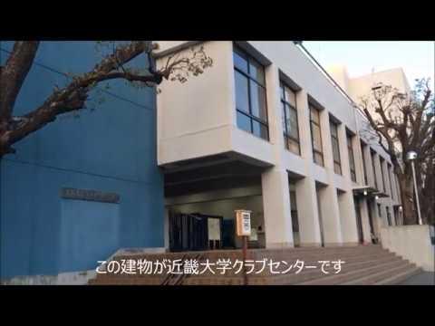 【近畿大学】考古学研究会2017