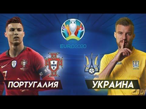 УКРАИНА - ПОРТУГАЛИЯ   ЕВРО 2020   ФИФА 20