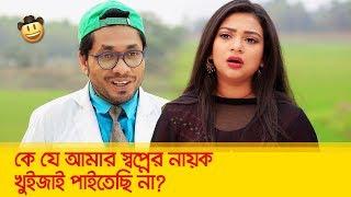 কে যে আমার স্বপ্নের নায়ক খুইজাই পাইতেসি না! সুন্দরীর কান্ড দেখুন - Funny Video - Boishakhi TV Comedy