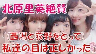AKB48のオールナイトニッポン 北原里英 柏木由紀 西潟茉莉奈 荻野由佳 NGT48 ラジオ.