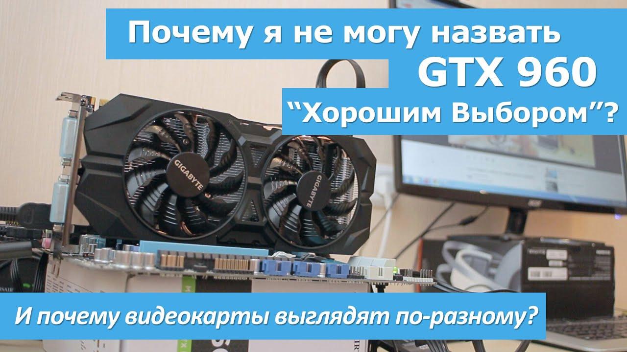 Почему я не могу назвать GTX960 Хорошим Выбором?
