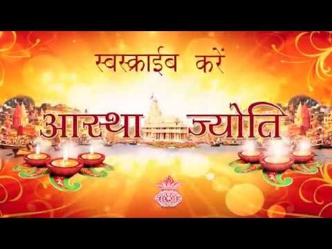 Devotional Bhajan Promo   AASTHA JYOTI   आस्था ज्योति