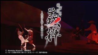 舞台「剣豪将軍義輝~戦国に輝く清爽の星~」DVDに収録されるダイジェス...