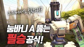 쟁탈전 필승 방법! 비빔밥 메타로 거점 비비기! (Feat.삐라님) / 오버워치 Overwatch [야봉]