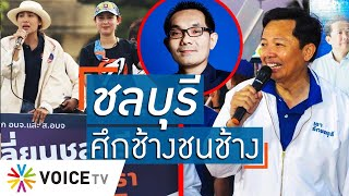 Talking Thailand - ศึกช้างชนช้าง เลือกตั้ง นายก อบจ. ชลบุรี ดุเดือด