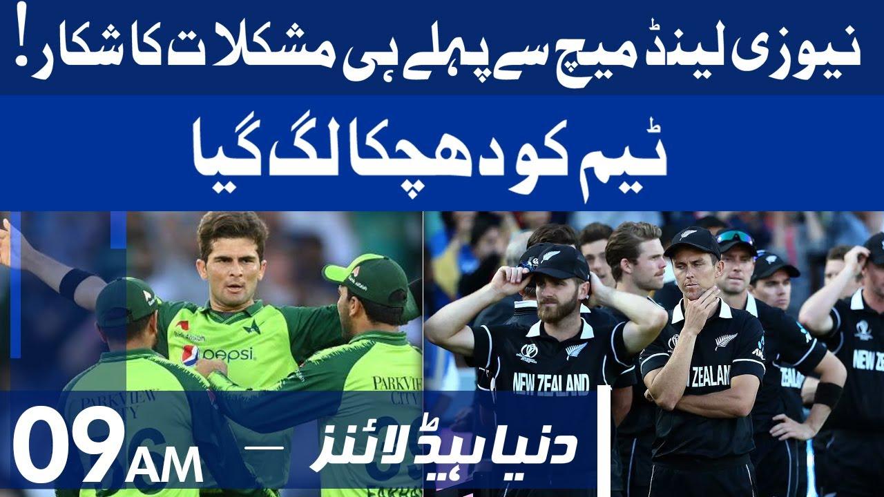 Download Big blow for New Zealand before Pakistan match | Dunya News Headlines 09 AM | 26 Oct 2021| T20 Match