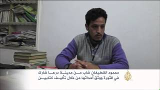 هذه قصتي- محمود القطيفان سوري شارك بالثورة ووثق أحداثها