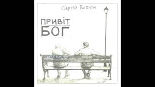 Сергей Бабкин – Привіт, Бог (2017)