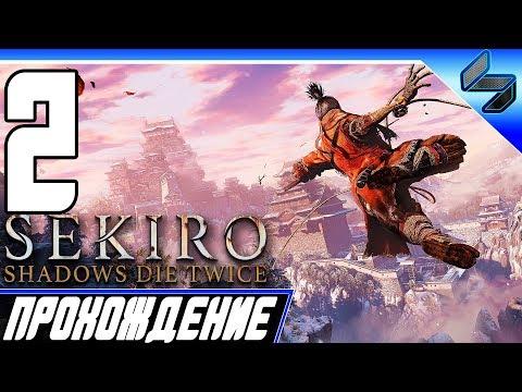 Sekiro Shadows Die Twice ➤ Прохождение На Русском #2 - PS4 Pro [1080p 60FPS]