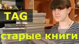 TAG ✦ Старые, но классные книги ^^(, 2015-03-24T19:34:26.000Z)