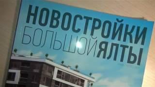 Столица обманутых дольщиков г. Ялта, Крым