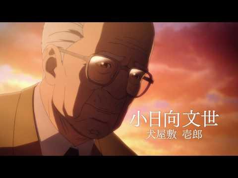 TVアニメ「いぬやしき」第1弾アニメーションPV