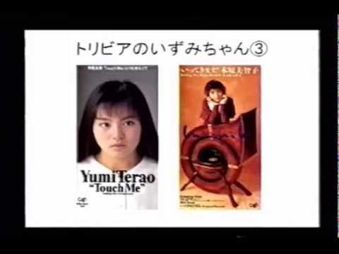 ごくらくッ娘ライブ 2004.5.15 トリビアのいずみちゃん #5 寺尾友美・木原美智子解説コーナー