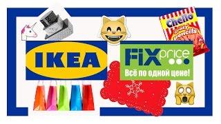 Покупки FixPrice и Ikea ВИНТЕР // ноябрь 2015