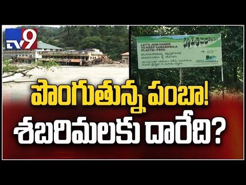 Kerala floods : No darshan at Sabarimala as Pamba river overflows - TV9