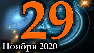 Фото Гороскоп на сегодня 29 Ноября 2020 года